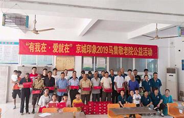 京城印象老北京布鞋—情系老人、爱在敬老院