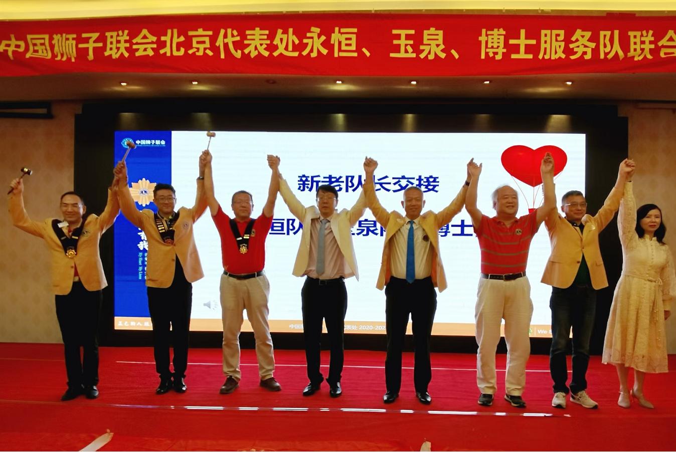 中国狮子联会北京永恒、玉泉、博士服务队联合换届