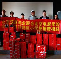 京城印象布鞋联合北京电影学院公益行