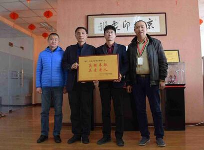 北京青云敬老院给汉唐鞋业送表彰铜牌