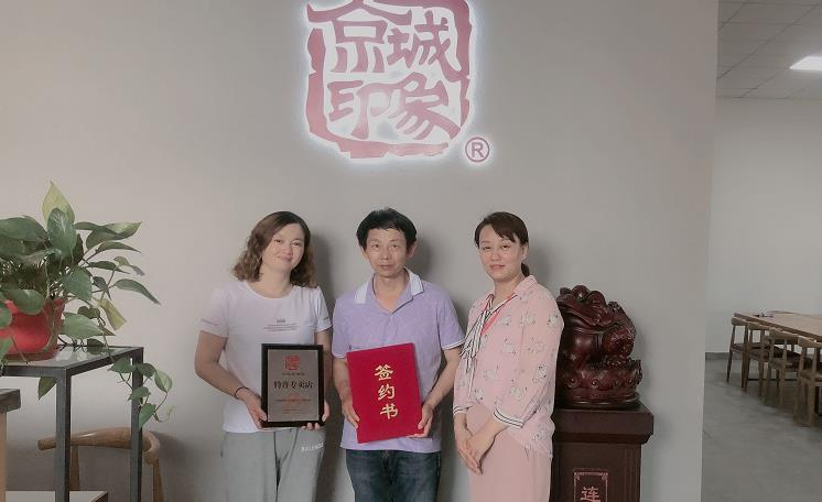 贺:京城印象休闲潮鞋加盟店湖北章老板成功加盟