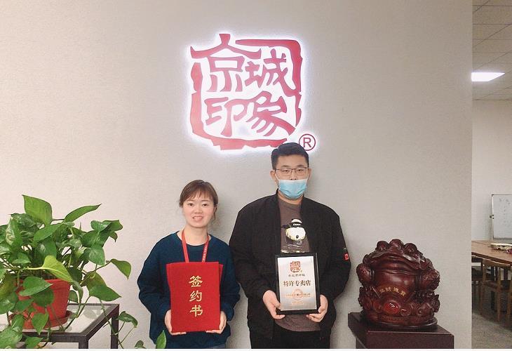 贺:京城印象休闲潮鞋加盟店北京王老板成功加盟
