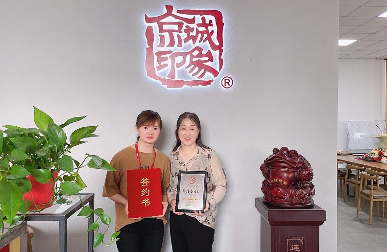 贺:京城印象休闲潮鞋加盟店江苏林老板成功加盟